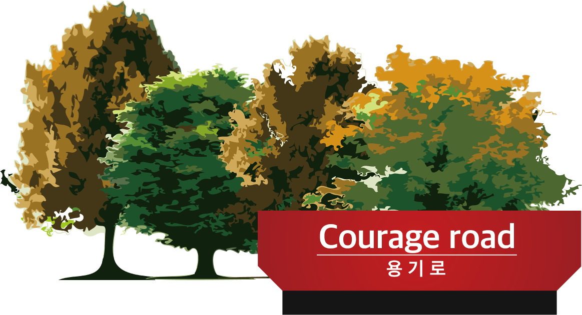 Courage road 용기로